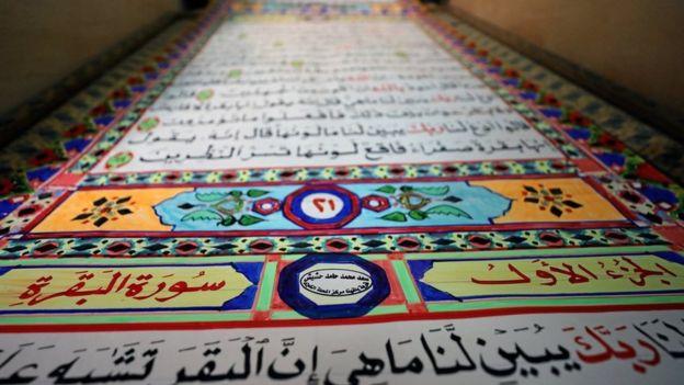 إحدى صفحات المصحف الذي صنعه سعد محمد