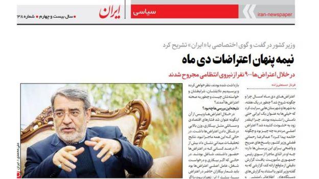 روزنامه ایران همزمان با روزنامه همشهری این مصاحبه را برای ویژهنامه نوروزی خود انجام داده و بخشهایی از آن را منتشر کرده است
