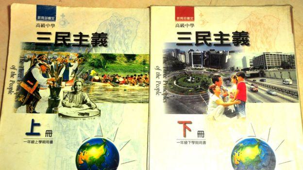 2006年高中版本的三民主义课本。