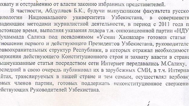 Ўзбекистон