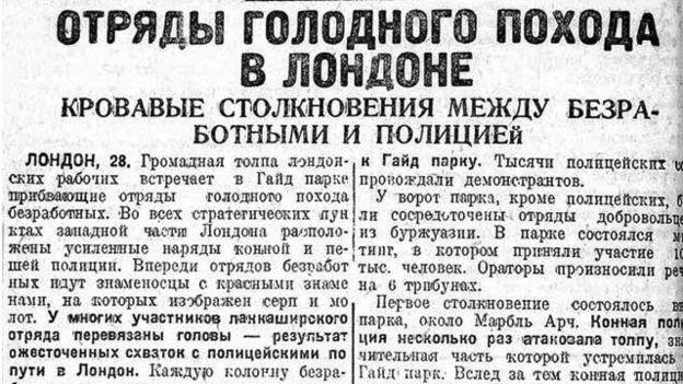 Радянські газети 1932 року не згадували про голод в Україні. Натомість охоче повідомляли про