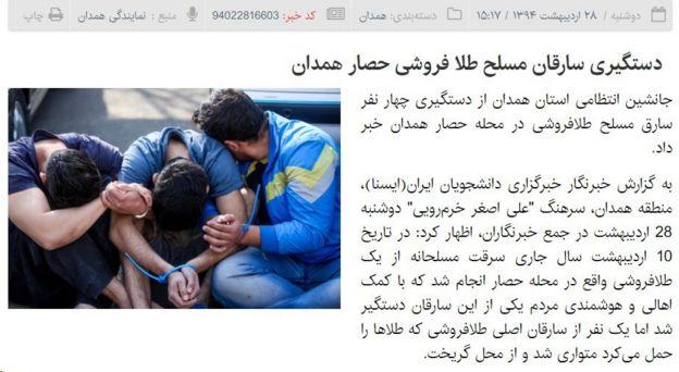 در خبرهای اولیه گفته شده بود که سارقان چهار نفر بودهاند اما فرد حامل طلاها فرار کرده است