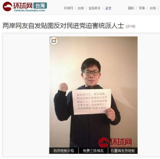 《環球時報》貼圖顯示中國網友聲援王炳忠等