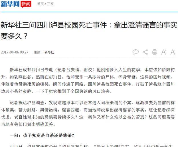 新华社文章截图:《新华社三问四川泸县校园死亡事件:拿出澄清谣言的事实要多久?》(6/4/2017)
