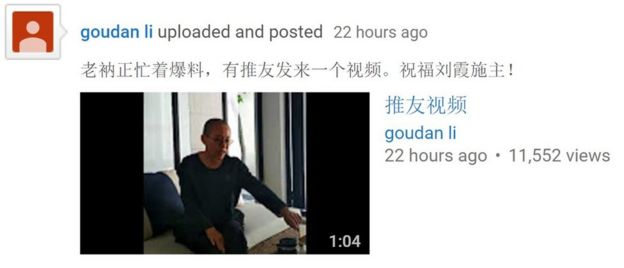YouTube用戶goudan li 網帖截屏