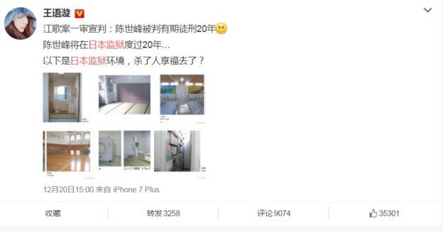 網絡流傳日本監獄的照片
