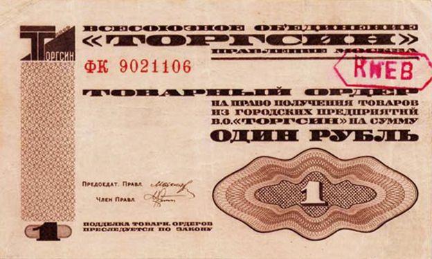 Ордер Торгзіну на суму 1 рубль зі штампиком