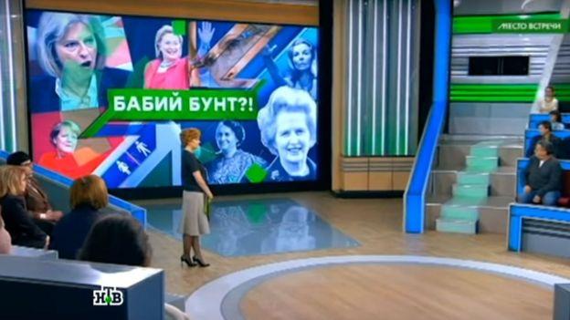 El programa de televisión del canal ruso NTV cuestionó que las mujeres puedan ser presidentas. (Foto: NTV)