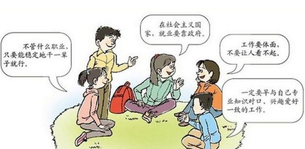 Versão mais recente de um livro didático chinês
