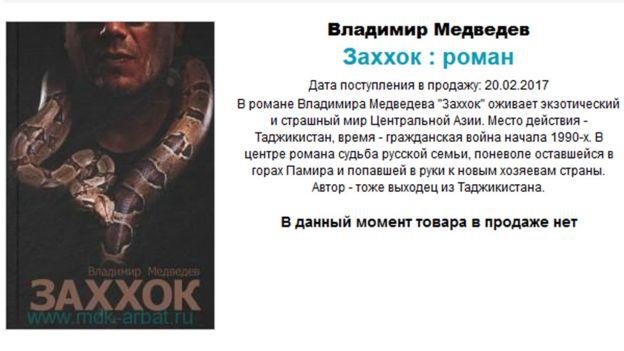 کتاب ضحاک - ۲