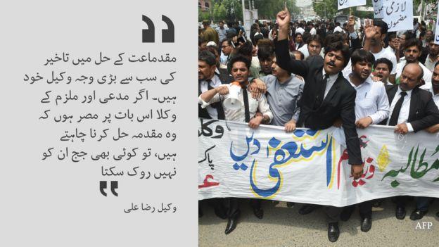 وکلا کا احتجاج
