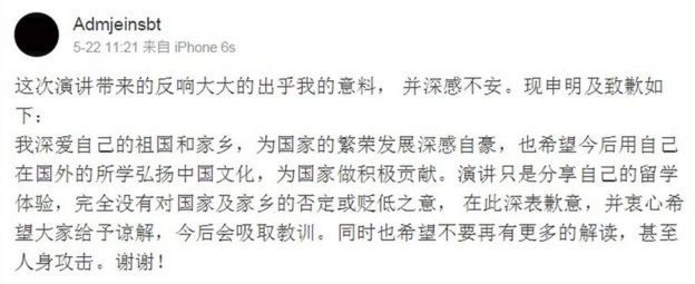 statement on weibo