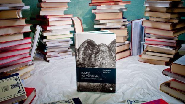 "Катерина Калитко ""Земля загублених, або маленькі страшні казки"""