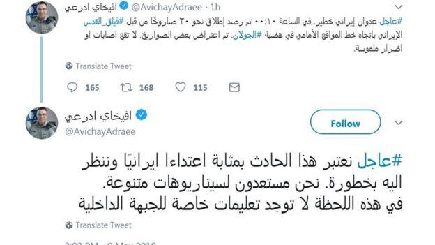 "إسرائيل تشن هجمات داخل سوريا ردا على ""قصف إيراني"" _101244941_2"