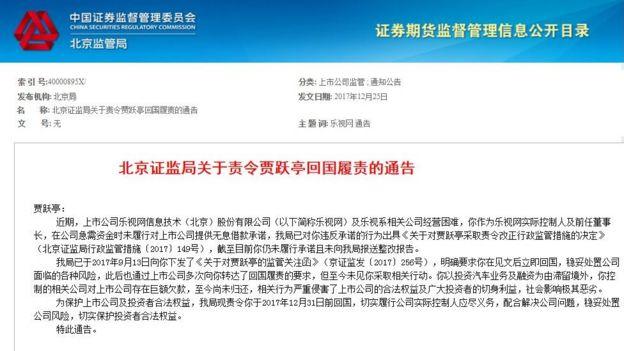 證監局通知要求賈躍亭在12月31日前回國。