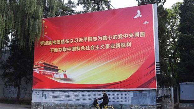 北京2017年。中共十九大期間的宣傳畫