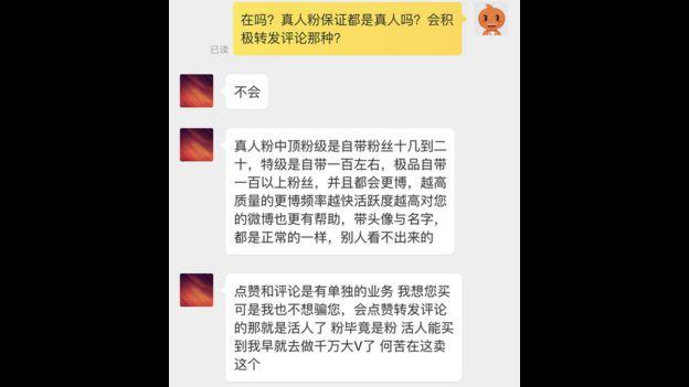 一名商家向BBC中文介紹粉絲業務