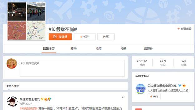 Sina Weibo hashtag landing page #ImOnTheLongRoadDuringTheLongBreak