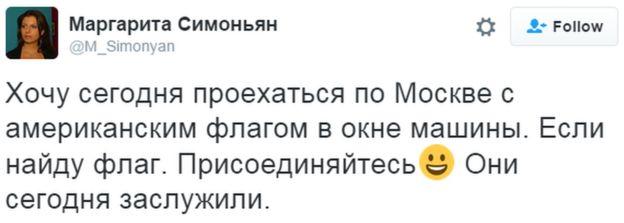 A tweet in Russian reads:
