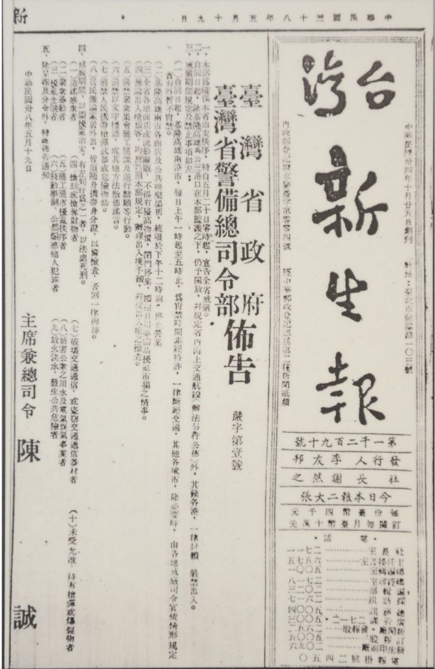 台湾省政府的机关报《新生报》1949年5月19日刊出由台湾省政府主席兼台湾省警备总司令陈诚发布的戒严令。