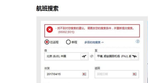 中国国际航空公司网站搜索结果截图
