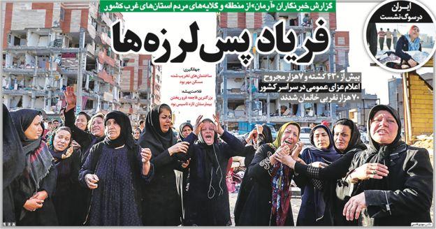 روزنامه های تهران: ماتم زلزله و شیون زلزله زدگان