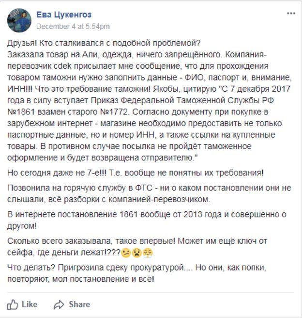 Пост в Facebook
