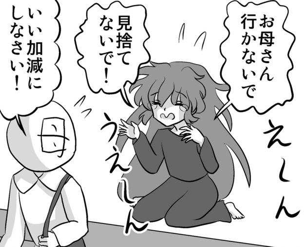 Manga image of a person begging his mother not to leave