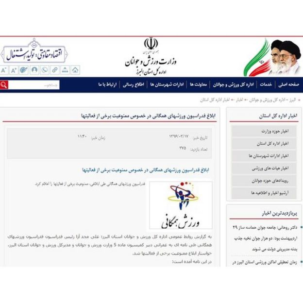 Screen grab from Iran's Sports and Youth Ministry page