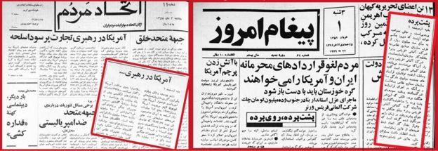 روزنامه پیغام امروز، اول خرداد ۱۳۵۸ (راست) و روزنامه اتحاد مردم، سوم دی ۱۳۵۸(چپ).