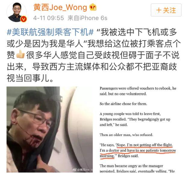 微博评论:黄西Joe_Wong