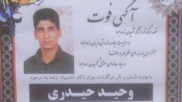 یکی از مقامهای محلی در اراک گفته بود که در زندان خودکشی کرده است