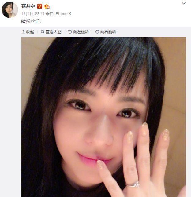 Tin cô Aoi đã đính hôn trên mạng Weibo
