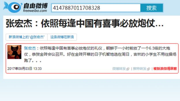 A censored post by Zhang Hongjie