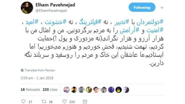 الهام پاوهنژاد، بازیگر در توییتر
