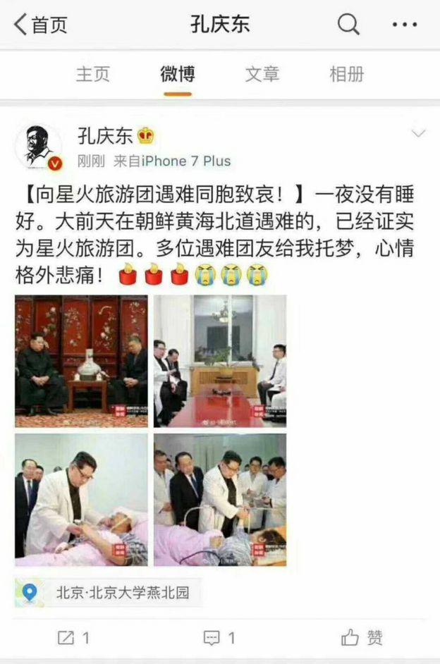 孔慶東微博截屏