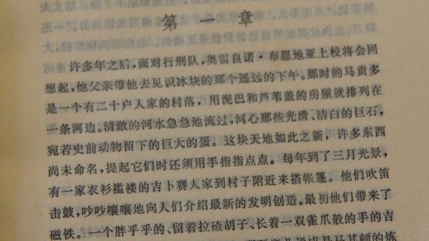 La primera página de la edición pirata china.