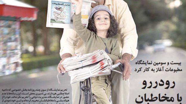 روزنامههای تهران، جشنواره مطبوعات و ناقوس مرگ رسانه کاغذی