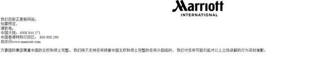 Đây là những gì bạn nhìn thấy khi truy cập website Marriot tại Trung Quốc - dòng chữ trên nói rằng website đang được cập nhật và gửi lời xin lỗi