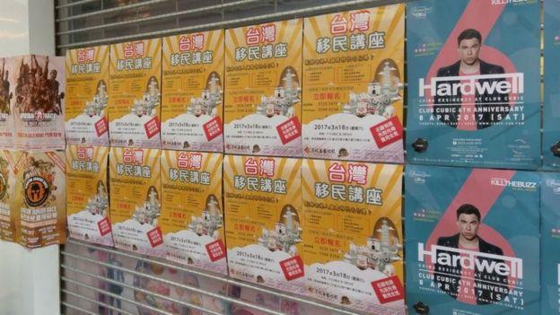 香港街头的台湾移民讲座海报。