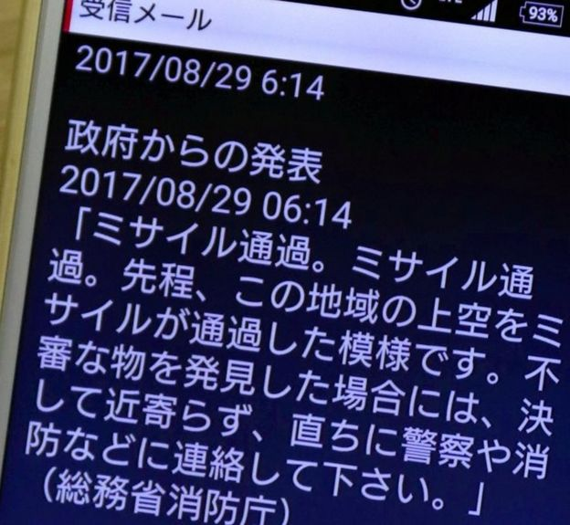 Text message sent by Japanese government