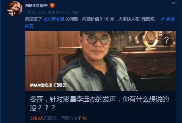 徐曉冬微博問答