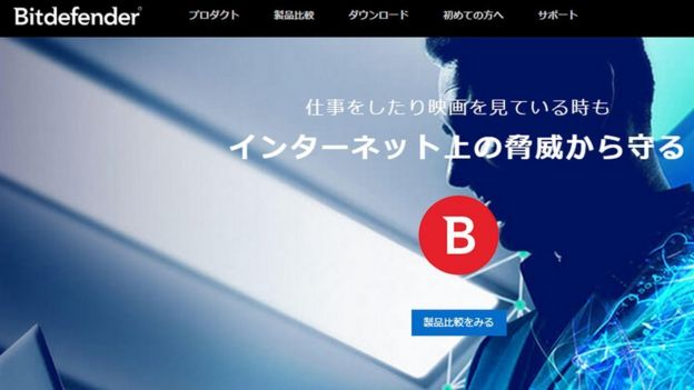 Bitdefender's Japanese website