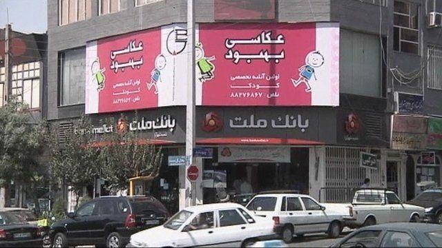 Iranian bank