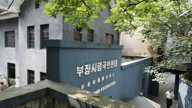 重慶大韓民國臨時政府舊址陳列館