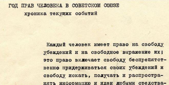 """Первый выпуск бюллетени """"Хроника текущих событий"""""""