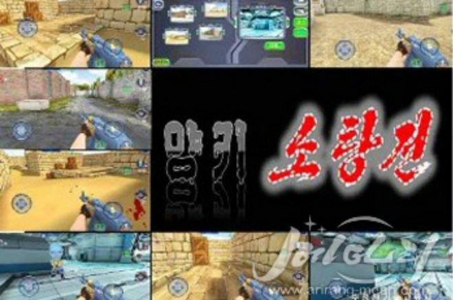 Promotional image from North Korean computer game