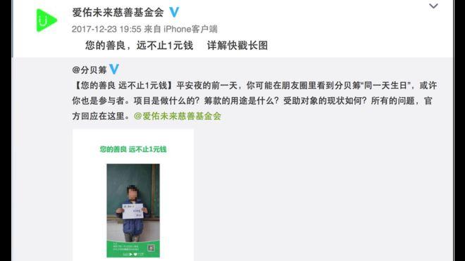 愛佑未來慈善基金會號召捐款的微博截圖