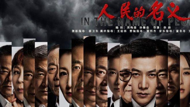 《人民的名义》是一部写实风格的反腐电视剧