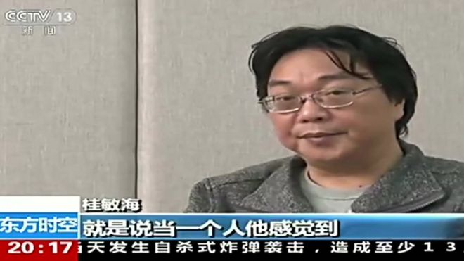 Gui Minhai speaks on CCTV 17 Jan 2016